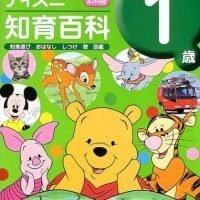 絵本「ディズニー知育百科 1歳」の表紙