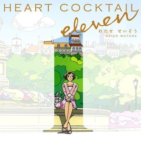 絵本「HEART COCKTAIL eleven」の表紙