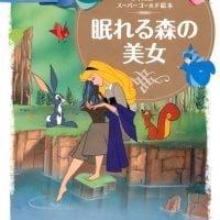 絵本「ディズニースーパーゴールド絵本 眠れる森の美女」の表紙
