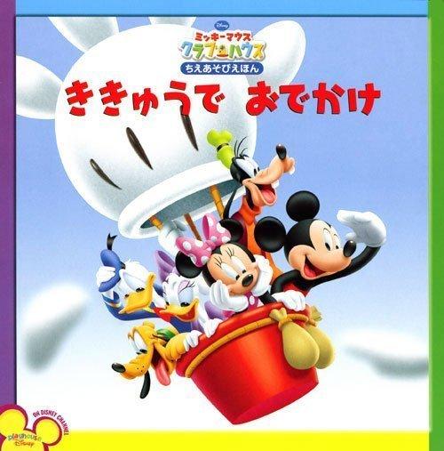 絵本「ミッキーマウスクラブハウス ちえあそびえほん ききゅうで おでかけ」の表紙