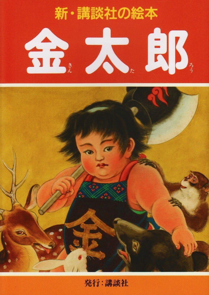 絵本「金太郎」の表紙