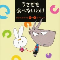 絵本「おおかみ・ゴンノスケの腹ペコ日記(8)うさぎを食べないわけ」の表紙