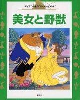 絵本「美女と野獣」の表紙