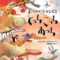 絵本「まいごのペンギンピコ どっち こっち あっち」の表紙