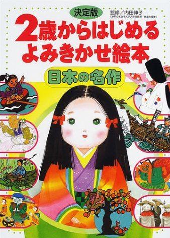 絵本「決定版 2歳からはじめる よみきかせ絵本 日本の名作」の表紙