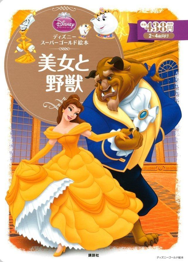絵本「ディズニースーパーゴールド絵本 美女と野獣」の表紙