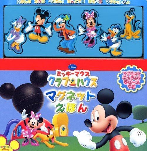 絵本「ミッキーマウス クラブハウス マグネットえほん」の表紙