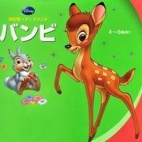 絵本「決定版アニメランド バンビ」の表紙