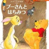 絵本「ディズニースーパーゴールド絵本 プーさんとはちみつ」の表紙