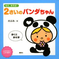 絵本「ねえ、あそぼ! 2さいのパンダちゃん」の表紙