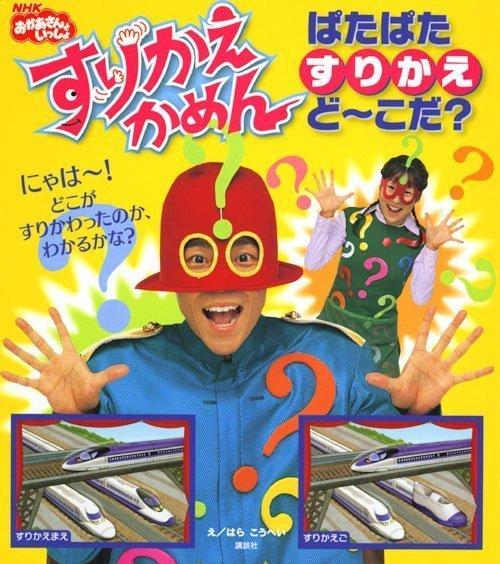 絵本「NHK おかあさんといっしょ すりかえかめん ぱたぱた すりかえ  ど~こだ?」の表紙