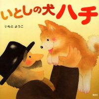 絵本「いとしの犬 ハチ」の表紙