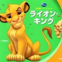 絵本「決定版アニメランド ライオン・キング」の表紙
