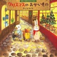 絵本「クリスマスのおかいもの」の表紙