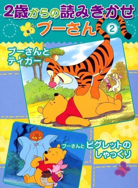 絵本「プーさんと ティガー/プーさんと ピグレットの しゃっくり」の表紙