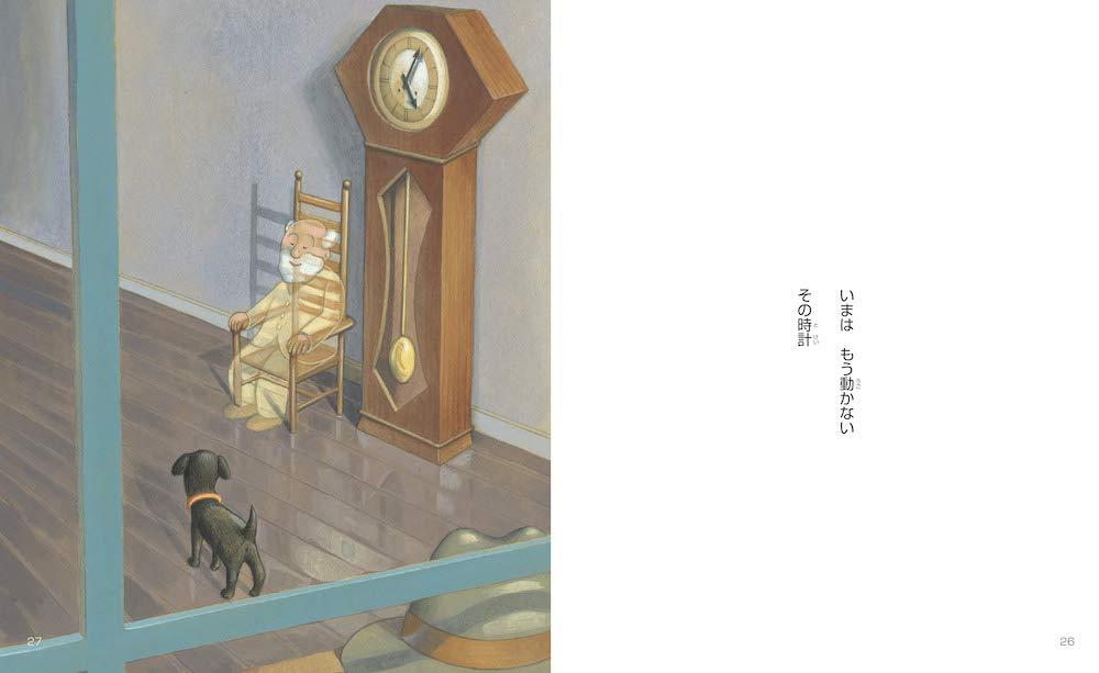 絵本「大きな古時計」の一コマ4