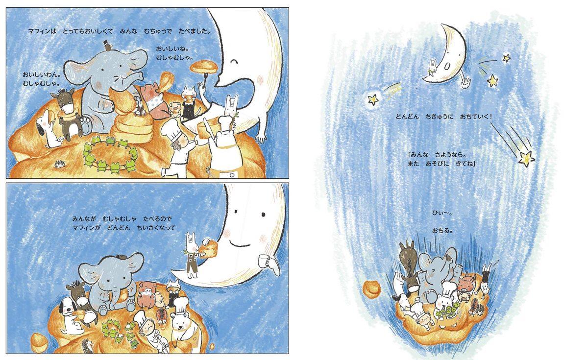 絵本「モグモグのおかしやさん」の一コマ3