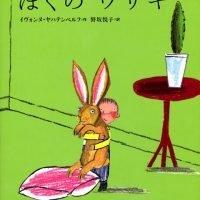 絵本「ぼくの ウサギ」の表紙