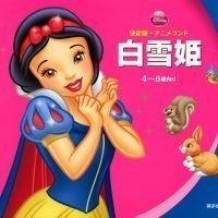 絵本「決定版アニメランド 白雪姫」の表紙