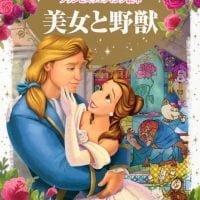 絵本「プリンセスウエディング絵本 美女と野獣」の表紙