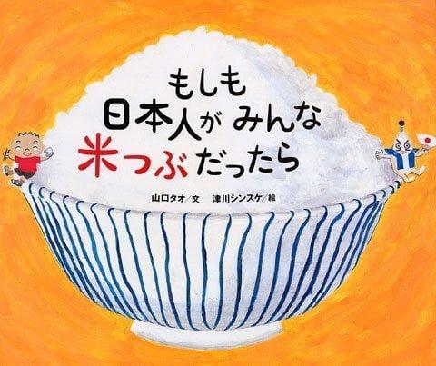 絵本「もしも日本人がみんな米つぶだったら」の表紙