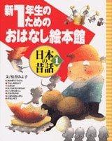 絵本「新1年生のためのおはなし絵本館 日本の昔話・1」の表紙