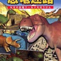 絵本「恐竜迷路 ~なぞの恐竜ワールド大ぼうけん~」の表紙