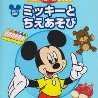 絵本「ミッキーと ちえあそび」の表紙
