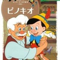 絵本「ディズニースーパーゴールド絵本 ピノキオ」の表紙