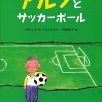 絵本「アルノと サッカーボール」の表紙