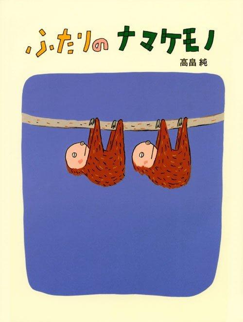 絵本「ふたりの ナマケモノ」の表紙