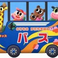 絵本「バス」の表紙