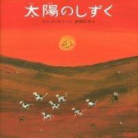 絵本「太陽のしずく」の表紙
