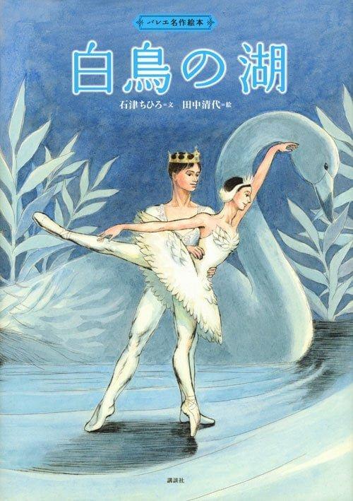 絵本「バレエ名作絵本 白鳥の湖」の表紙