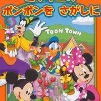 絵本「おいでよ! トゥーンタウン ミッキーの ポンポンを さがしに First Book Disney (ディズニーブックス)」の表紙