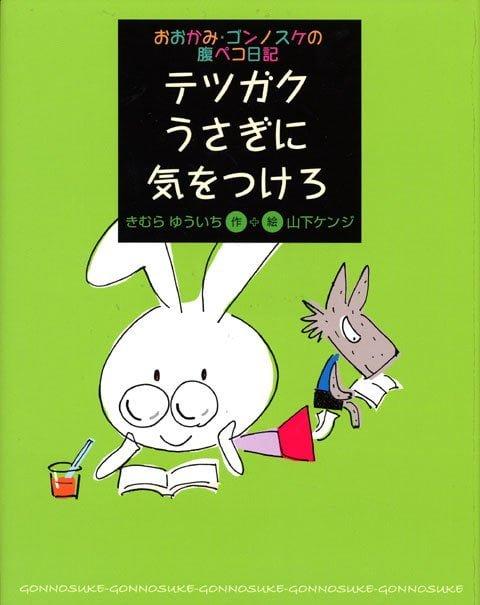 絵本「おおかみ・ゴンノスケの腹ペコ日記(3) テツガクうさぎに気をつけろ」の表紙