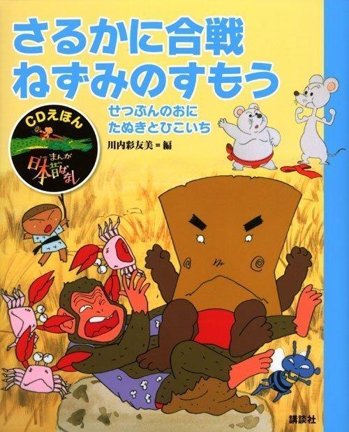 絵本「CDえほん まんが日本昔ばなし(4) さるかに合戦・ねずみのすもう」の表紙