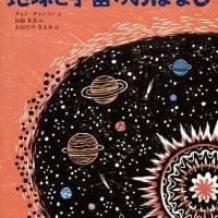 絵本「地球と宇宙のおはなし」の表紙