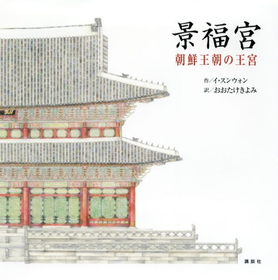 絵本「景福宮 朝鮮王朝の王宮」の表紙