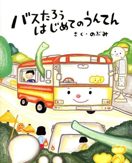 絵本「バスたろう はじめての うんてん」の表紙