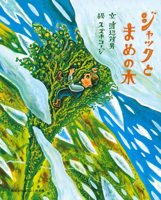 絵本「ジャックとまめの木」の表紙