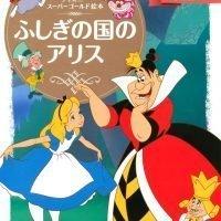 絵本「ディズニースーパーゴールド絵本 ふしぎの国のアリス」の表紙