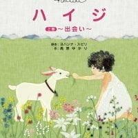 絵本「ハイジ上巻〜出会い〜」の表紙