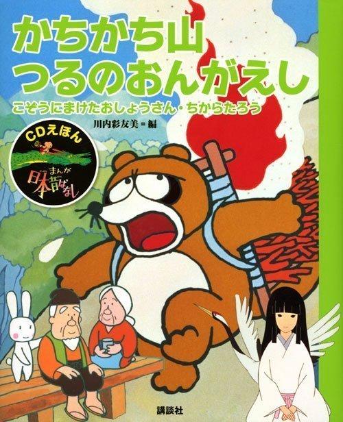 絵本「CDえほん まんが日本昔ばなし(3) かちかち山・つるのおんがえし」の表紙
