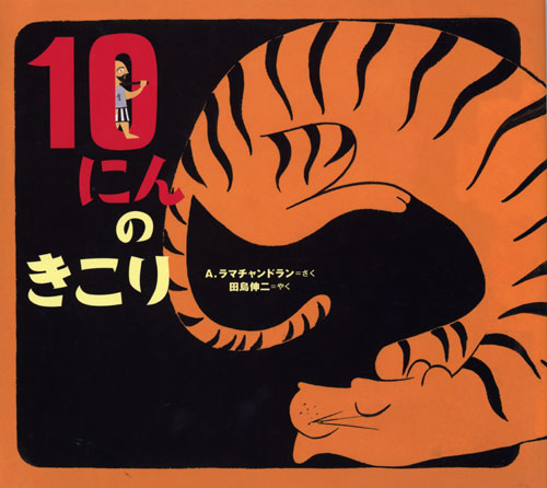 絵本「10にんのきこり」の表紙
