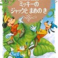 絵本「クラシックゴールド絵本 ミッキーの ジャックと まめの き」の表紙