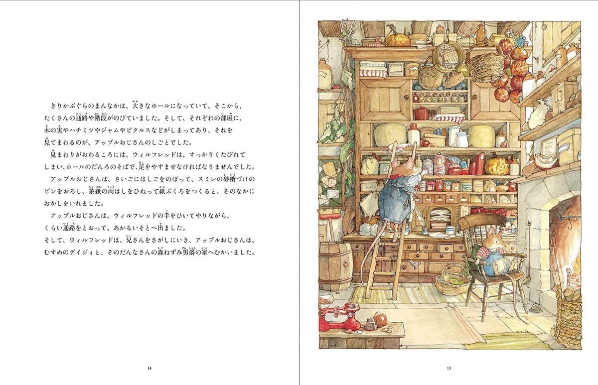 絵本「野ばらの村のピクニック」の一コマ4