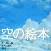 絵本「空の絵本」の表紙