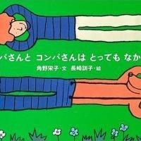 絵本「パンパさんとコンパさんはとってもなかよし」の表紙