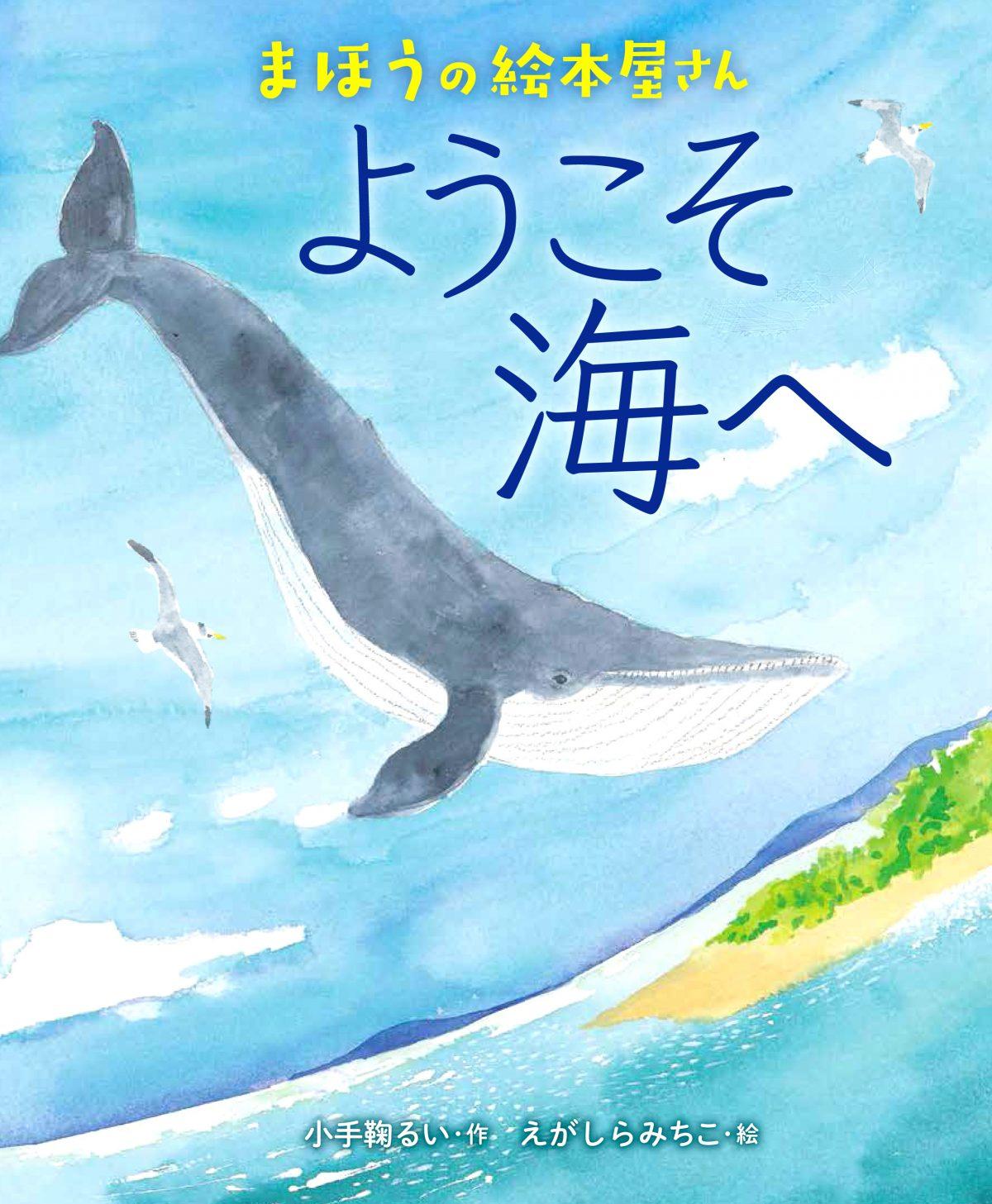 絵本「まほうの絵本屋さん ようこそ海へ」の表紙